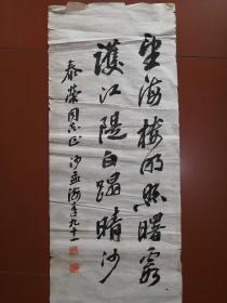 沙孟海  款书法老软片,三十年前旧纸,包老包手绘。