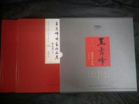 王霄峰国画作品集(作者签名本)