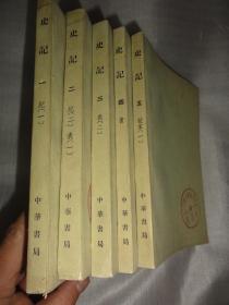 史记(一二三四五 五册合售)中华书局1975年版