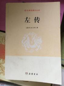 古典名著白文本:左传