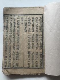 稀见的木刻版鼓词《青龙传》(讲述道光皇帝故事的书,有很多简体字,还有一则字迷)