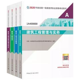 一级建造师教材2020(共四本)