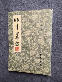 华正书局1982年初版,祝嘉《临书丛谈》,库存全新未阅