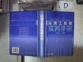 监理工程师实务手册