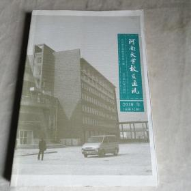 包邮 河南大学校友通讯(2010年.总第42期)