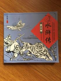 连环画:水浒传