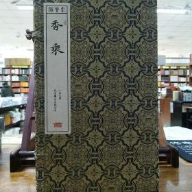 明代崇祯版《香乘》复刻版  华藏香堂·崇贤馆线装:(共6册)宣纸八开