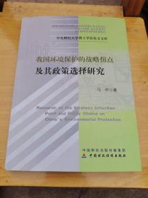我国环境保护的战略拐点及其政策选择研究