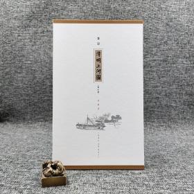 香港三联书店版  赵广超《筆記<清明上河圖>(修訂版)》(函套装)