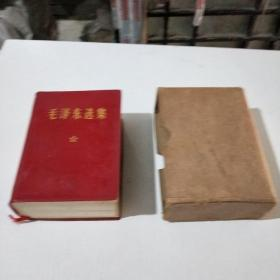 毛泽东选集(一卷本)(在186号)