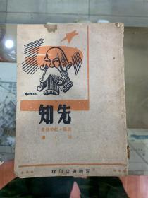 先知(民国33年初版初印)
