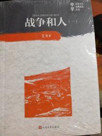 战争和人(全三册)中学红色文学经典阅读丛书
