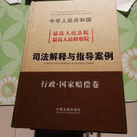 中华人民共和国最高人民法院最高人民检察院:司法解释与指导案例(行政·国家赔偿卷)