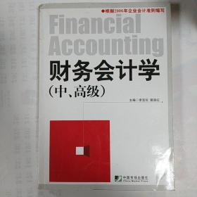 财务会计学(中/高级)