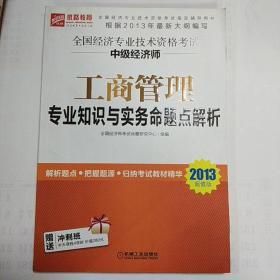 全国经济专业技术资格考试:中级经济师工商管理专业知识与实务命题点解析(2013超值版)