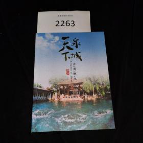 天下泉城 济南概况 : 汉英对照