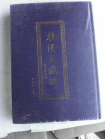 御制龙藏 乾隆大藏经【第89册】16开精装本