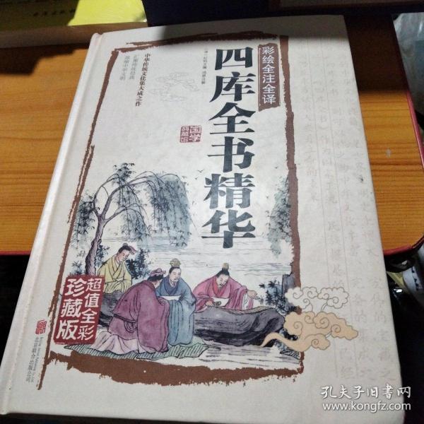 四库全书精华(彩绘全注全译)