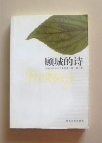 顾城的诗(中国当代诗文名家经典)