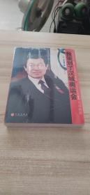 我策划了汉城奥运会