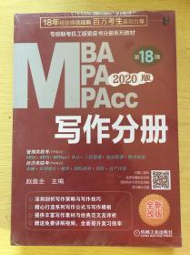 2020专硕联考机工版紫皮书分册系列教材写作分册(MBAMPAMPAcc管理类联考)第18版 全新