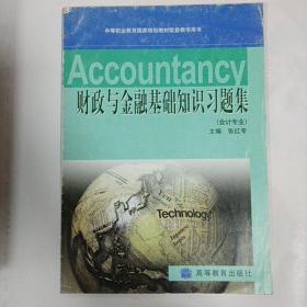 财政与金融基础知识习题集