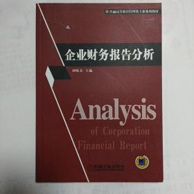 企业财务报告分析——普通高等教育管理类专业系列教材
