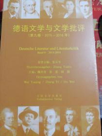 德语文学与文学批判(第九卷.2015-2016年)