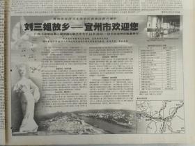 人民日报  刘三姐 相关内容 专题报纸 人民日报  1958-2015年  25份 报纸