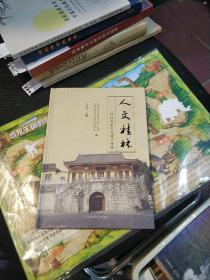 人文桂林:桂林历史文化遗产精粹 一版一印