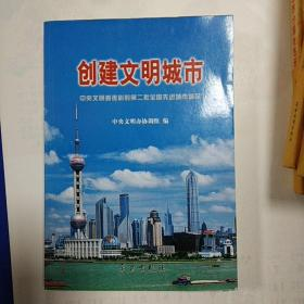 创建文明城市:中央文明委表彰的第二批全国先进城市城区