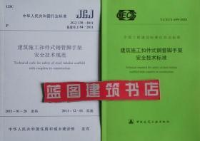 JGJ130-2011 建筑施工扣件式钢管脚手架安全技术规范+T/CECS 699-2020 建筑施工扣件式钢管脚手架安全技术标准2件套 中国建筑科学研究院 中国建筑工业出版社