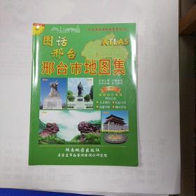 图话邢台 : 邢台市地图集