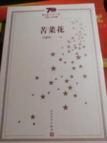 新中国70年70部长篇小说典藏 苦菜花