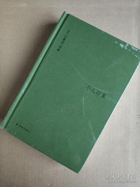 伯林文集:个人印象(增订版)