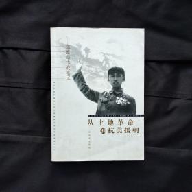 郑维山作战笔记 从土地革命到抗美援朝