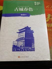 中学红色文学经典阅读丛书 古城春色(全二册)