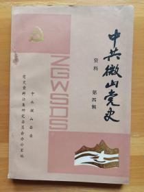 B3-2中共微山党史资料第四辑