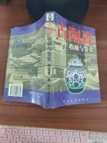 古陶瓷收藏与鉴赏  陈德富  著 四川大学出版社
