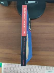 中国古代玉器目录 谈雪慧  编著 南方出版社