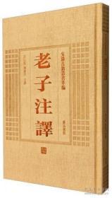 老子注译(安徽古籍丛书萃编 精装 全一册)