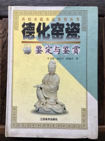 德化窑瓷鉴定与鉴赏
