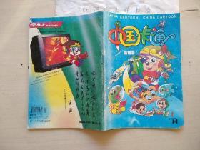 中国卡通【1996年1期】创刊号