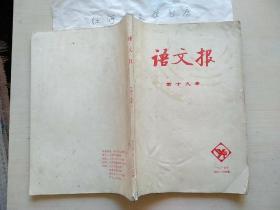 语文报 第十九卷 1987年253-265期