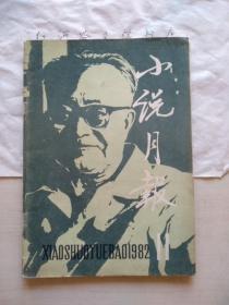 小说月报1982第11期(收 梁晓声、王晓鹰、魏继新 等人佳作)