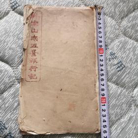 《终南山南五台旅行记》稀见版书籍