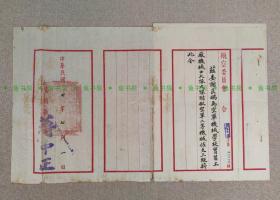 蒋中正签发《航空委员会令》民国30年,稀见,
