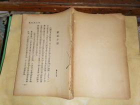 稗边小缀   汉文学史纲要     【民国37年鲁迅全集出版社出版】
