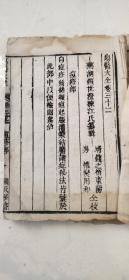 伤医大全 卷三十二一册全白纸精印。