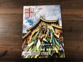 云南画报人文旅游 2016.9